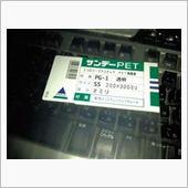 アクリサンデー(株) サンデーPET PG-1 SS 2mm