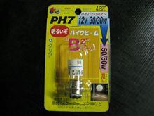 TZR50RM&H PH-7 12V 30/30Wの単体画像