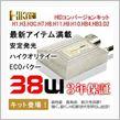 光トレーディング 38w HIDコンバージョンキット HB4