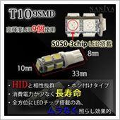 NANIYA T10型 ホワイト ウェッジ球 9SMD LED 2個セット