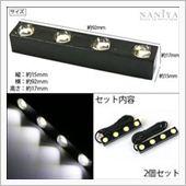 NANIYA デイライト LEDライト 4連 プロジェクターレンズ 2個セット