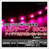 NANIYA テープ型 スポットライト 3chip30SMD型LED 60cm ピンク 黒ベース