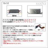 NANIYA LED専用 流れる8連リレー