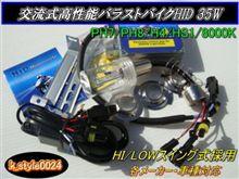 AD250オク物 バイク用HIDフルキット8000K HS1 ×2SETの単体画像