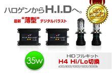 ロードグライド不明 外国製 HID H4 35Wの単体画像