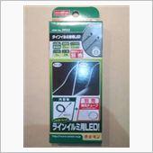 エーモン ラインイルミ専用LED(白)