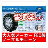 FEC CHAIN 雪道楽 αI 品番:YA106