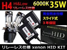 テーマHID リレーレス HIDキット 35W 6000K リレーレス HIDキット 55W 6000K の単体画像