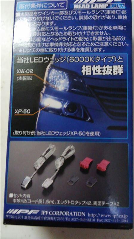 IPF PREMMIUM style HEAD LAMP ILLUMI 6000K / XW-02