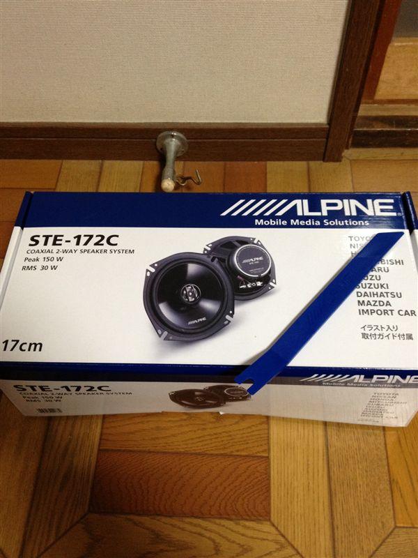 アルパイン スピーカーSTE-172C
