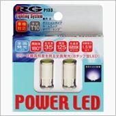 RACING GEAR POWER LED T10 ホワイト RGH-P133