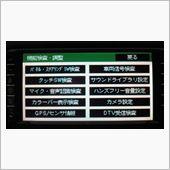トヨタ純正 NHZN-W59G バックカメラの設定