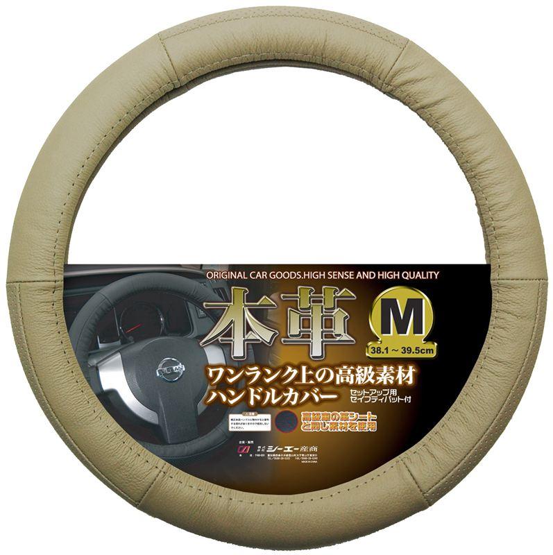 CA / シーエー産商 本革ハンドルカバー