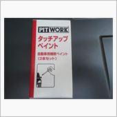 日産(純正) PIT WORK タッチアップペイント