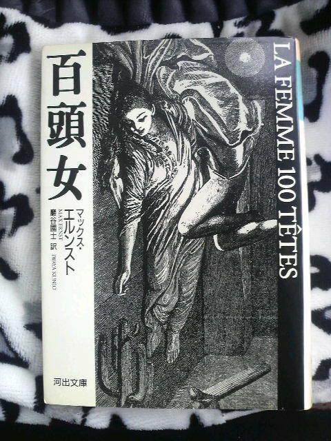 マックス・エルンスト 『百頭女』 河出文庫