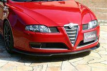 アルファGTCobalt (コバルト) Alfa GT carbon lip spoiler の単体画像
