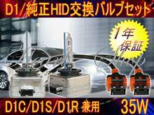 デュランゴヤフオク不明 35W純正交換HIDバルブ D1C/D1R/D1S 6000Kの単体画像