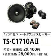 PIONEER / carrozzeria TS-C1710AⅡ