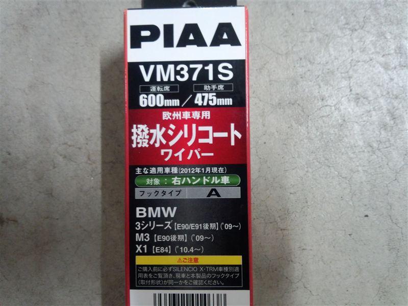 PIAA 【欧州車 車種専用設定】SILENCIO X TRM SILICONE