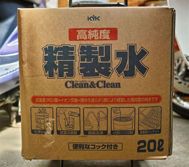 KYK / 古河薬品工業 精製水