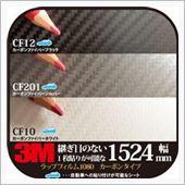 3M ラップフィルム CF201