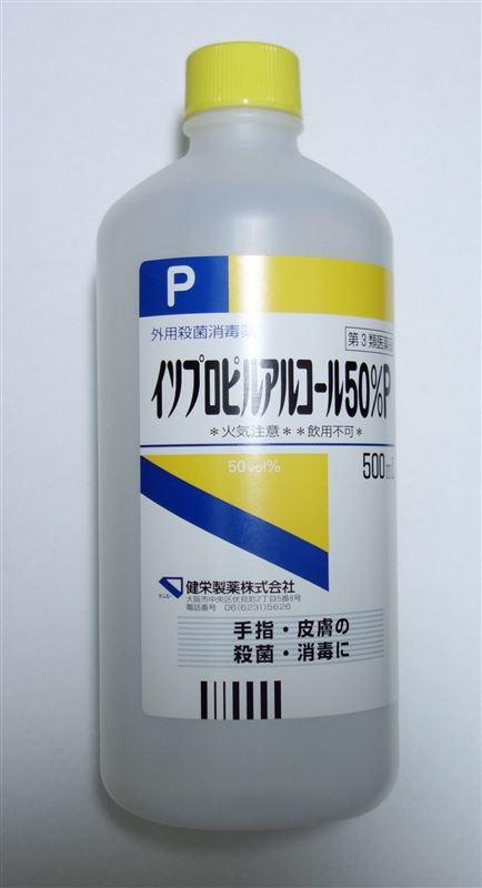 イソプロピル アルコール 50