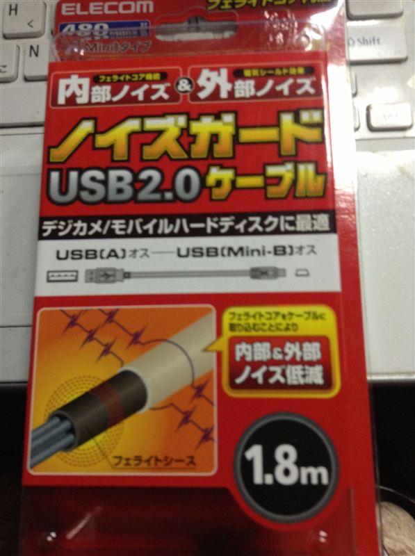 ELECOM ノイズガードUSB2.0ケーブル