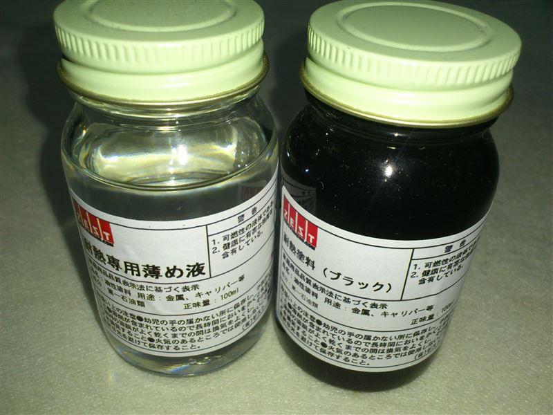 ZEST 耐熱塗料ブラック・うすめ液