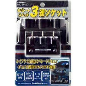 Kashimura セパレートスイッチ3連ソケット