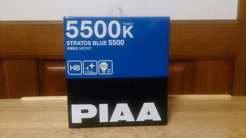 PIAA STRATOS BLUE 5500
