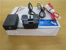 ニッサンAtype USBスマート充電キット