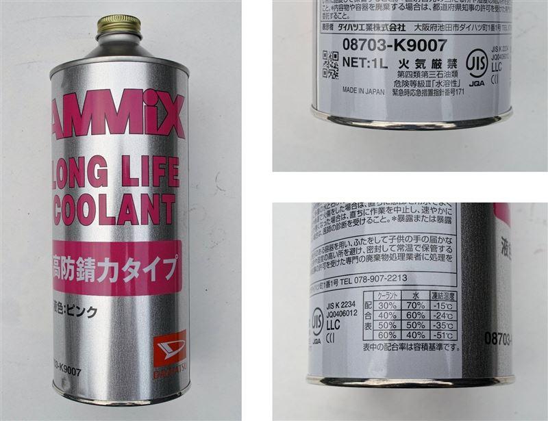 ダイハツ(純正) アミックス ロングライフクーラント  08703-K9007 1L