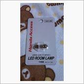ホンダ(純正) LEDルームランプ
