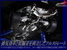 370Zガレージ力 力作マフラーの全体画像
