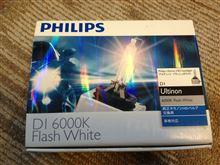 3シリーズ クーペPHILIPS PHILIPSUltinon HID 6000K Flash Whiteの単体画像