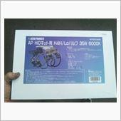 アストロプロダクツ HIDキット 35W 6000K