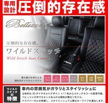 Bellezza / CSマーケティング Bellezza ワイルドステッチシートカバー