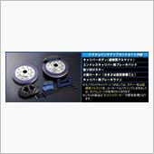 ENDLESS Racing MONO 4r SYSTEM INCH UP KIT