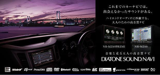 三菱電機 DIATONE NR-MZ60