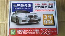 キャラバンシルクロードX-ZONE H4 55W 6000K  Hi/Loの単体画像