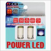RACING GEAR POWER LED T10 ホワイト RGH-P133