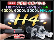 A112GBT 35W  HIDキット H4 4300Kの単体画像
