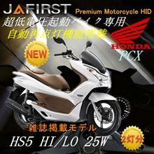 PCX150JAFIRST HS5 25w HID 4300kの単体画像
