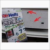 Holts / 武蔵ホルト ナンバプレートムースクリーナー