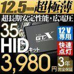 エプシロン250GTX  HID H4 6000Kの単体画像