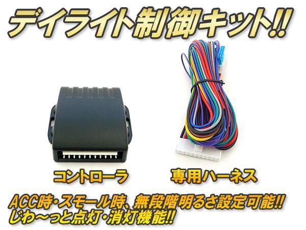 CEP / コムエンタープライズ デイライト制御キット