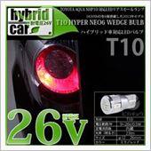 ピカキュウ アクア NHP10対応 LEDリアスモールランプ 『ハイブリッド車対応LEDバルブ』『定電圧回路搭載&耐電圧26V設計』 T10 HYPER NEO 6 WEDGE LEDカラー:ミラノレッド