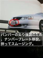 セイバーACURA 3.2TL ver フロントバンパーの全体画像