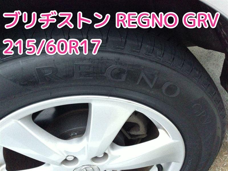 BRIDGESTONE REGNO GRV 215/60R17
