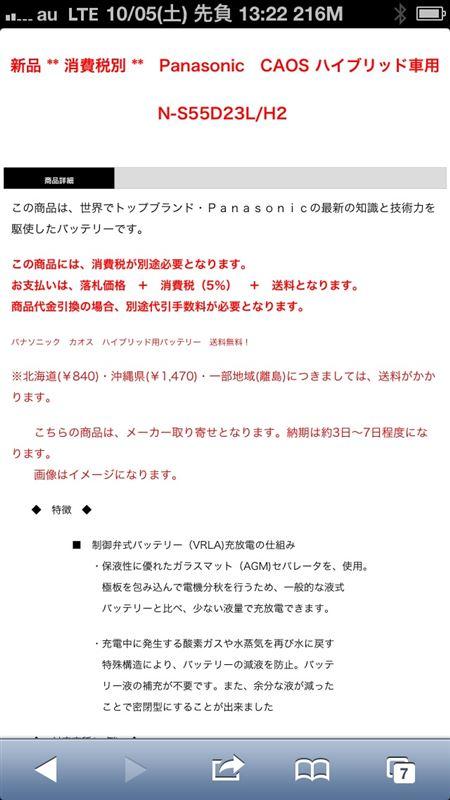 Panasonic caos ハイブリッド車用 N-S55D23L/H2